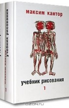 Максим Кантор - Учебник рисования. В 2 томах (комплект)