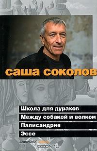 Саша Соколов - Школа для дураков. Между собакой и волком. Палисандрия. Эссе