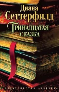 Диана Сеттерфилд — Тринадцатая сказка
