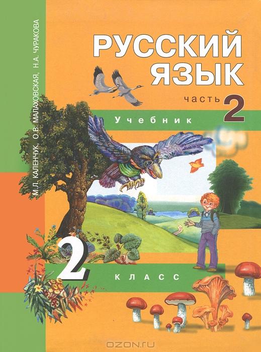 Гдз по русскому языку 3 класс чуракова малаховская каленчук