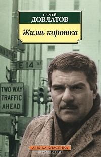 Сергей довлатов жизнь коротка рецензия 8997