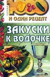 - Закуски к водочке