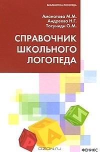 - Справочник школьного логопеда