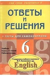 П. П. Литвинов - Английский язык. 6 класс. Ответы и решения к заданиям учебного комплекта Кузовлева В.П. и др. ( + тесты для самоконтроля)