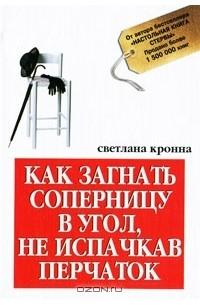 Светлана Кронна - Как загнать соперницу в угол, не испачкав перчаток