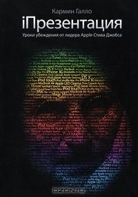 Кармин Галло - iПрезентация. Уроки убеждения от лидера Apple Стива Джобса