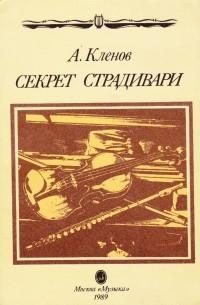 Аркадий Клёнов - Секрет Страдивари