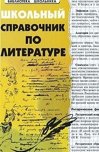 Е. В. Амелина - Школьный справочник по литературе