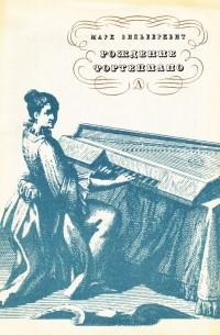 Марк Зильберквит - Рождение фортепиано