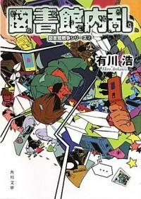 Arikawa Hiro - Library Infighting