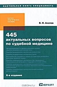 В. И. Акопов - 445 актуальных вопросов по судебной медицине