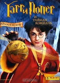 - Гарри Поттер и тайная комната. Альбом для наклеек