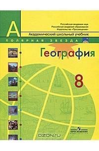 - География. Россия. 8 класс