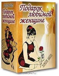 - Подарок любимой женщине (комплект из 6 книг)