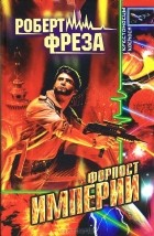 Роберт Фреза - Русский батальон. Форпост империи
