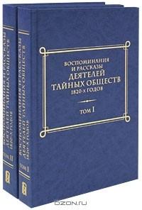 - Воспоминания и рассказы деятелей тайных обществ 1820-х годов (комплект из 2 книг)