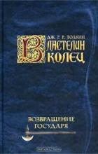 Дж. Р. Р. Толкин - Возвращение Государя. Летопись третья
