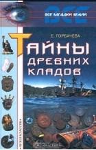 Екатерина Горбачева - Тайны древних кладов