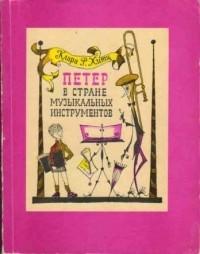 Клара Р. Хитц - Петер в стране музыкальных инструментов