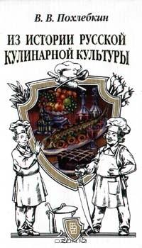 В. В. Похлебкин - Из истории русской кулинарной культуры (сборник)