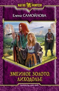 Елена Самойлова - Змеиное золото. Лиходолье