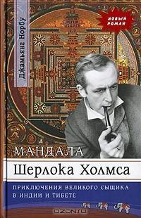Джамьянг Норбу - Мандала Шерлока Холмса. Приключения великого сыщика в Индии и Тибете