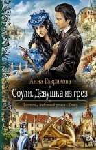 Анна Гаврилова - Соули. Девушка из грез