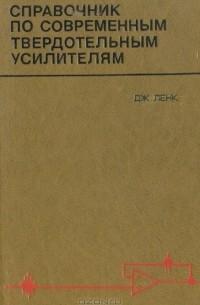 Дж. Ленк - Справочник по современным твердотельным усилителям