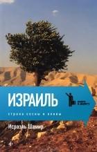 Исраэль Шамир - Израиль. Страна сосны и оливы