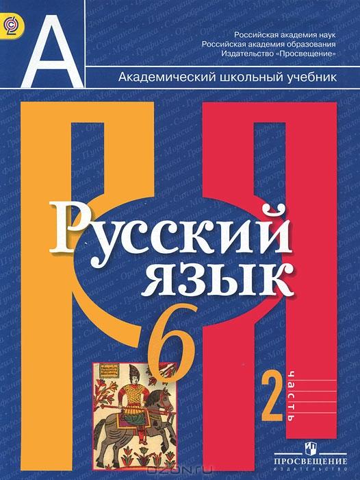 ГДЗ Русский язык 7 класс Баранов
