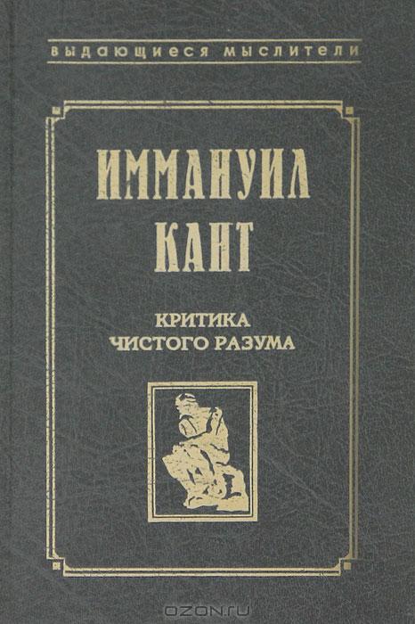 Книга кант критика чистого разума