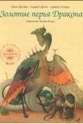Арника Эстерль - Золотые перья Дракона