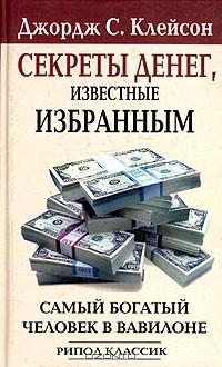 Джордж С. Клейсон - Самый богатый человек в Вавилоне: Секреты денег, известные избранным