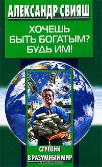 Александр Свияш - Хочешь быть богатым? Будь им!