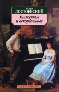 Федор Достоевский — Униженные и оскорбленные
