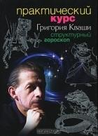 Григорий Кваша — Практический курс Григория Кваши. Структурный гороскоп