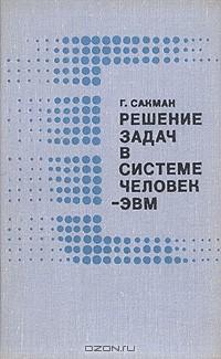 Г. Сакман - Решение задач в системе человек - ЭВМ