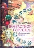 Григорий Кваша — Возрастной гороскоп. Загляни в свое будущее