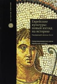 без автора - Еврейские культуры: новый взгляд на историю