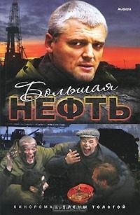 Елена Толстая - Большая нефть
