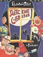 Григорий Остер - Детские суеверия