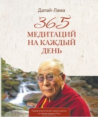 Далай-лама  - 365 медитаций на каждый день