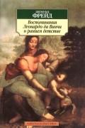 Зигмунд Фрейд - Воспоминания Леонардо да Винчи о раннем детстве