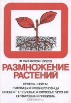 Ф. Мак-Миллан Броуз - Размножение растений