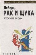 - Лебедь, рак и щука (сборник)