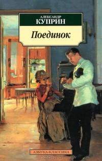 Александр Куприн - Поединок