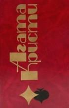 Агата Кристи - Избранные произведения. Том 14 (сборник)