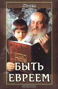 Хаим Донин - Быть евреем