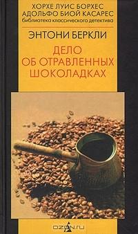 Энтони Беркли - Дело об отравленных шоколадках
