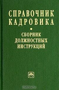 сборник должностных инструкций справочник кадровика